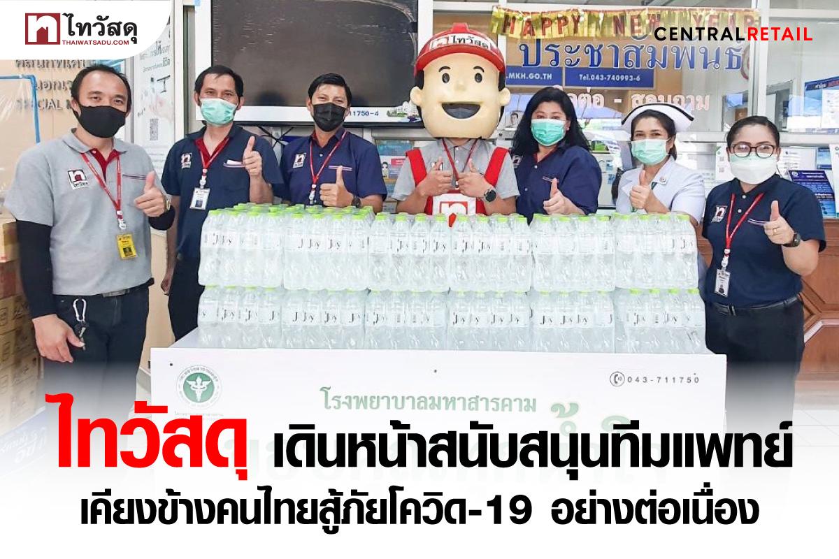ไทวัสดุ เดินหน้าสนับสนุนทีมแพทย์ เคียงข้างคนไทยสู้ภัยโควิด-19 อย่างต่อเนื่อง