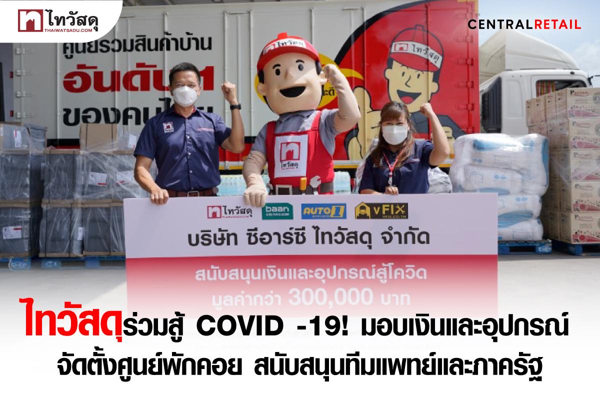 ไทวัสดุร่วมสู้ COVID -19! มอบเงินและอุปกรณ์จัดตั้งศูนย์พักคอย สนับสนุนทีมแพทย์และภาครัฐ